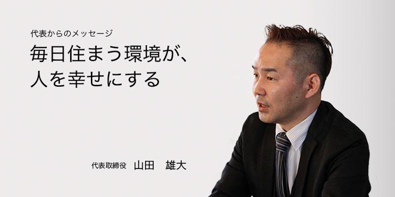 代表取締役-山田