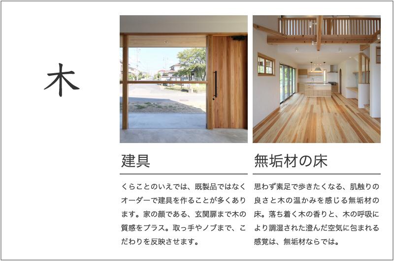 素材-建具と無垢材の床